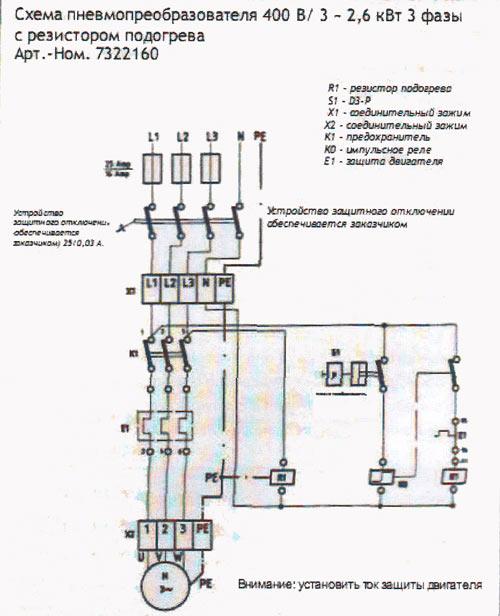 Схема пневмопреобразователя.